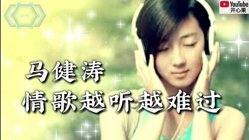 Qing Ge Yue Ting Yue Nan Guo 情歌越听越难过 Love Song More Listen More Sad Lyrics 歌詞 With Pinyin