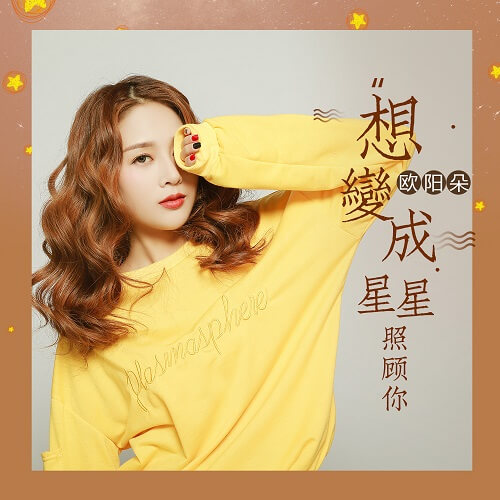 Xiang Bian Cheng Xing Xing Zhao Gu Ni 想变成星星照顾你 Want To Become A Star To Take Care Of You Lyrics 歌詞 With Pinyin