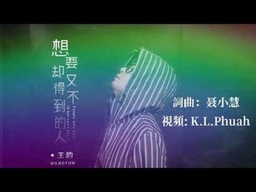 Xiang Yao Que You De Bu Dao De Ren 想要却又得不到的人 Someone Who Wants Something But Can't Get It Lyrics 歌詞 With Pinyin