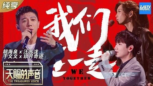 Wo Men Zai Yi Qi 我们在一起 We're Together Lyrics 歌詞 With Pinyin