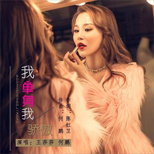Wo Dan Shen Wo Jiao Ao 我单身我骄傲 I'm Proud To Be Single Lyrics 歌詞 With Pinyin