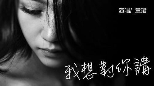 Wo Xiang Dui Ni Jiang 我想对你讲 I Want To Tell You Lyrics 歌詞 With Pinyin