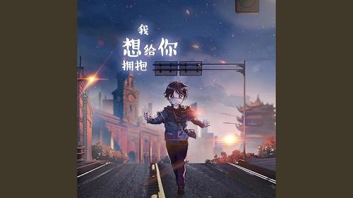 Wo Xiang Gei Ni Yong Bao 我想给你拥抱 I Want To Give You A Hug Lyrics 歌詞 With Pinyin