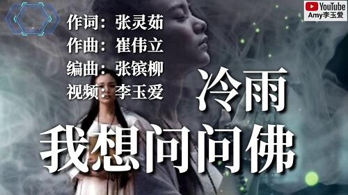 Wo Xiang Wen Wen Fo 我想问问佛 I Want To Ask Buddha Lyrics 歌詞 With Pinyin