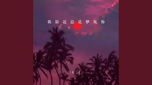 Wo Zui Jin Zong Shi Meng Jian Ni 我最近总是梦见你 I've Been Dreaming About You Lately Lyrics 歌詞 With Pinyin