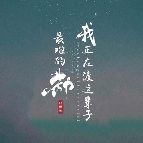 Wo Zheng Zai Du Zhe Bei Zi Zui Nan De Jie 我正在渡这辈子最难的劫 I'm Going Through The Hardest Time Of My Life Lyrics 歌詞 With Pinyin