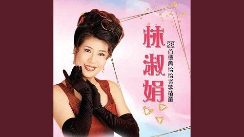 Wo Gai Zen Me Ban 我该怎么办 What Should I Do Lyrics 歌詞 With Pinyin