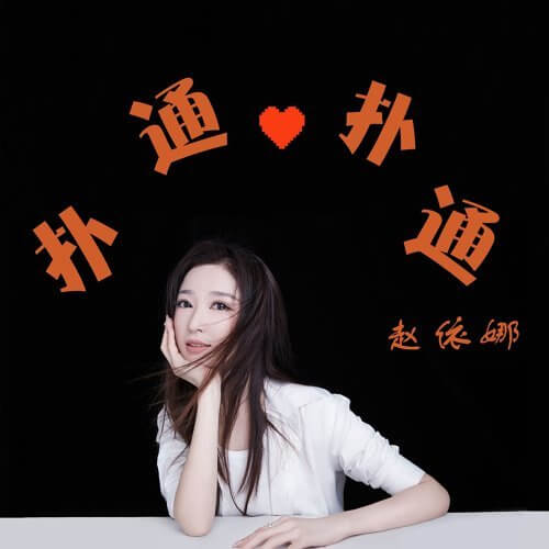 Pu Tong Pu Tong 扑通扑通 Plop Plop Lyrics 歌詞 With Pinyin