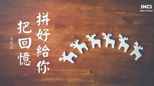 Ba Hui Yi Pin Hao Gei Ni 把回忆拼好给你 Put The Memories Together For You Lyrics 歌詞 With Pinyin