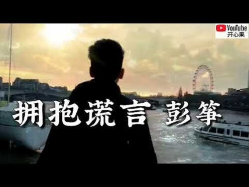 Yong Bao Huang Yan 拥抱谎言 Embrace A Lie Lyrics 歌詞 With Pinyin