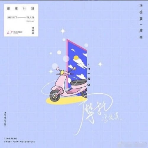 Mo Tuo 摩托 The Motorcycle Lyrics 歌詞 With Pinyin