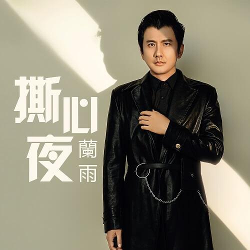 Si Xin Ye 撕心夜 Tore Heart Night Lyrics 歌詞 With Pinyin