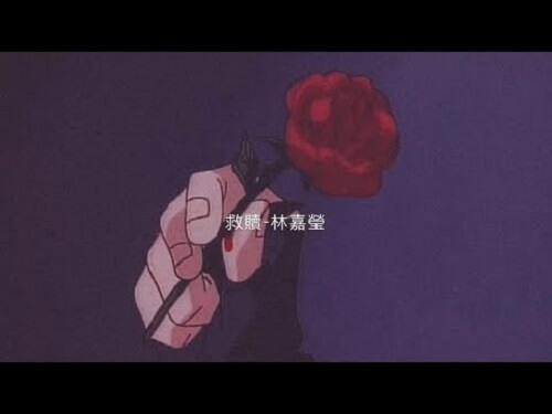 Jiu Shu 救赎 Redemption Lyrics 歌詞 With Pinyin