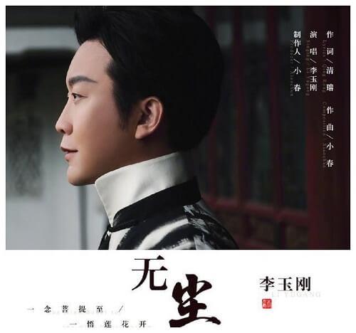 Wu Chen 无尘 Clean Lyrics 歌詞 With Pinyin