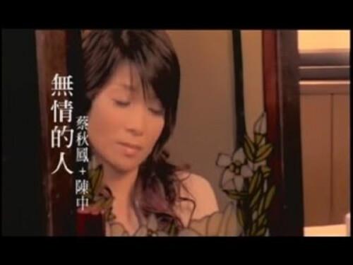 Wu Qing De Ren 无情的人 A Ruthless Lyrics 歌詞 With Pinyin