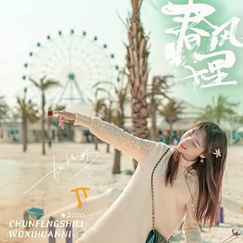 Chun Feng Shi Li Wo Xi Huan Ni 春风十里我喜欢你 Spring Breeze 10 Li I Like You Lyrics 歌詞 With Pinyin