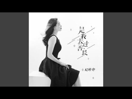 Shi Wo Tai Guo Shan Liang 是我太过善良 I Was Too Kind Lyrics 歌詞 With Pinyin