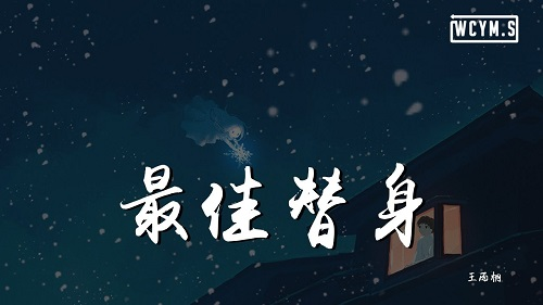 Zui Jia Ti Shen 最佳替身 Best Stand-in Lyrics 歌詞 With Pinyin