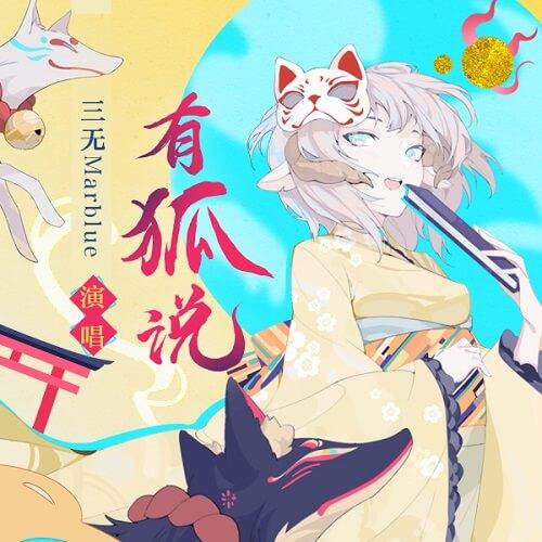 You Hu Shuo 有狐说 Fox Said Lyrics 歌詞 With Pinyin