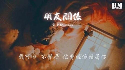 Peng You Guan Xi 朋友关系 A Friend Lyrics 歌詞 With Pinyin