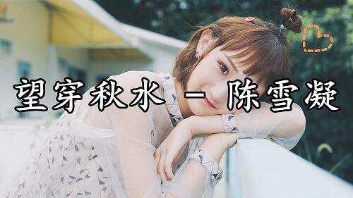 Wang Chuan Qiu Shui 望穿秋水 Trapping Yourself Lyrics 歌詞 With Pinyin