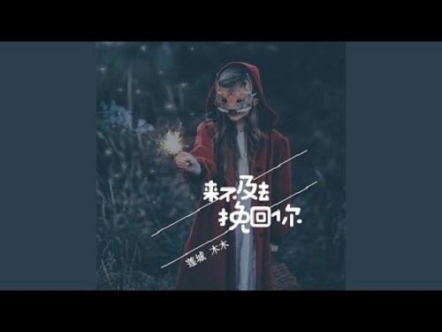 Lai Bu Ji Qu Wan Hui Ni 来不及去挽回你 Too Late To Save You Lyrics 歌詞 With Pinyin