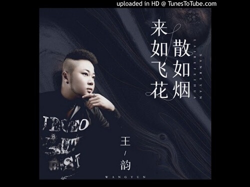 Lai Ru Fei Hua San Ru Yan 来如飞花散如烟 Come Like Flying Flowers And Scatter Like Smoke Lyrics 歌詞 With Pinyin