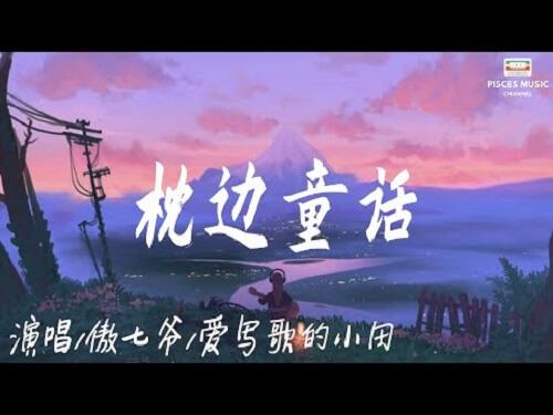 Zhen Bian Tong Hua 枕边童话 Bedside Fairy Tale Lyrics 歌詞 With Pinyin