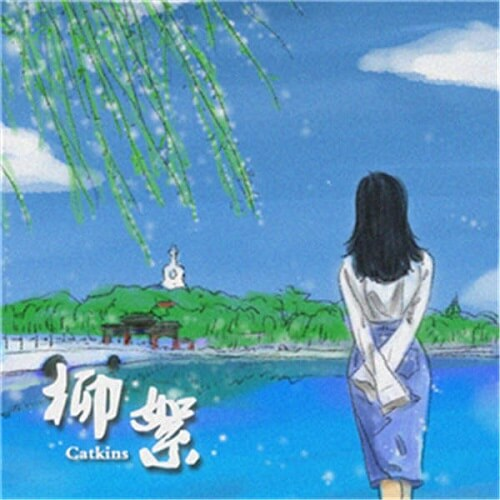 Liu Xu 柳絮 Catkin Lyrics 歌詞 With Pinyin