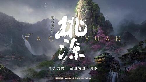 Tao Yuan 桃源 Taoyuan Lyrics 歌詞 With Pinyin