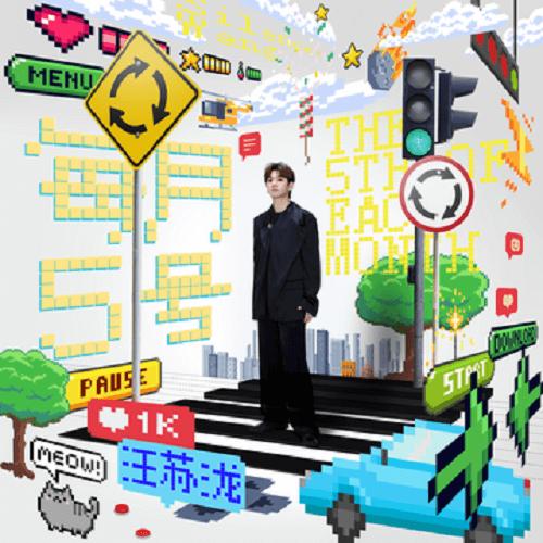 Mei Yue 5 Hao 每月5号 5 A Month Lyrics 歌詞 With Pinyin