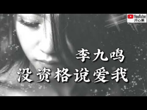 Mei Zi Ge Shuo Ai Wo 没资格说爱我 It's Not Right To Say You Love Me Lyrics 歌詞 With Pinyin