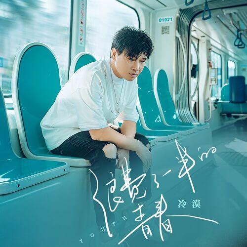 Lang Fei Le Yi Ban De Qing Chun 浪费了一半的青春 Wasted Half Of His Youth Lyrics 歌詞 With Pinyin