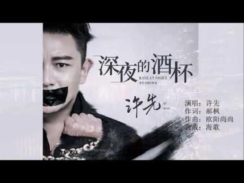 Shen Ye De Jiu Bei 深夜的酒杯 Wine Glass At Night Lyrics 歌詞 With Pinyin