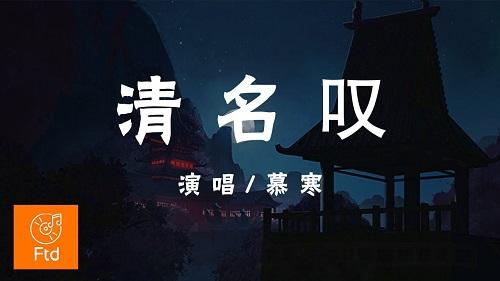 Qing Ming Tan 清名叹 QingMing Sigh Lyrics 歌詞 With Pinyin
