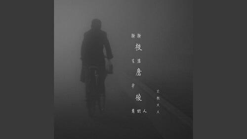 Jian Jian Bei Sheng Huo Mo Ping Leng Jiao De Ren 渐渐被生活磨平棱角的人 Those Who Are Gradually Smoothed Away By Life Lyrics 歌詞 With Pinyin