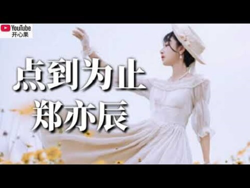 Dian Dao Wei Zhi 点到为止 Nudges Lyrics 歌詞 With Pinyin