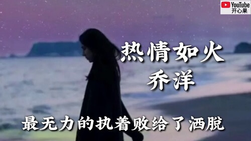 Re Qing Ru Huo 热情如火 Passionate Lyrics 歌詞 With Pinyin
