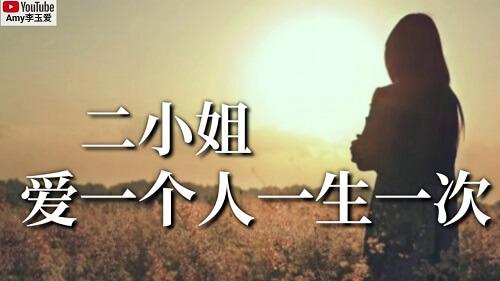 Ai Yi Ge Ren Yi Sheng Yi Ci 爱一个人一生一次 Love A Person Once In A Lifetime Lyrics 歌詞 With Pinyin