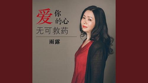Ai Ni De Xin Wu Ke Jiu Yao 爱你的心无可救药 Love Your Heart Beyond Remedy Lyrics 歌詞 With Pinyin