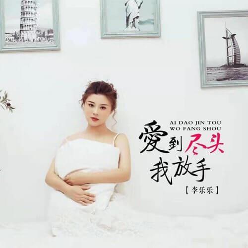 Ai Dao Jin Tou Wo Fang Shou 爱到尽头我放手 Love To The End I Let Go Lyrics 歌詞 With Pinyin