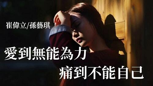 Ai Dao Wu Neng Wei Li Tong Dao Bu Neng Zi Yi 爱到无能为力痛到不能自已 Love To Powerless Pain To Uncontrollable Lyrics 歌詞 With Pinyin