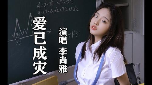 Ai Yi Cheng Zai 爱已成灾 Love Has Run Rampant Lyrics 歌詞 With Pinyin