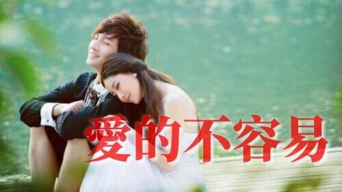 Ai De Bu Rong Yi 爱得不容易 It's Not Easy To Love Lyrics 歌詞 With Pinyin