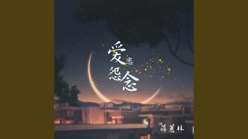 Ai Lian Yuan Nian 爱恋怨念 Love Resentment Lyrics 歌詞 With Pinyin