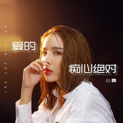 Ai De Chi Xin Jue Dui 爱的痴心绝对 Infatuation Is Absolute Lyrics 歌詞 With Pinyin