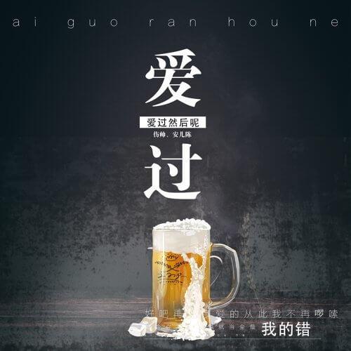 Ai Guo Ran Hou Ne 爱过然后呢 Loved And Then Lyrics 歌詞 With Pinyin