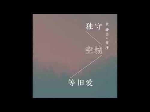Du Shou Kong Cheng Deng Jiu Ai 独守空城等旧爱 Keep The Empty City And Other Old Love Alone Lyrics 歌詞 With Pinyin