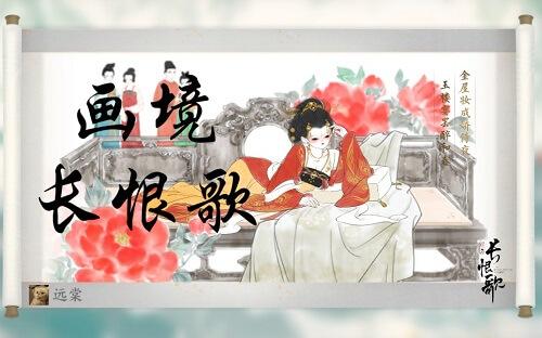 Hua Jing Chang Hen Ge 画境长恨歌 A Song Of Everlasting Regret Lyrics 歌詞 With Pinyin