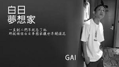 Bai Ri Meng Xiang Jia 白日梦想家 Daydreamers Lyrics 歌詞 With Pinyin